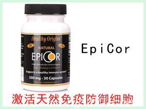 美国Healthy Origins EPICOR艾倍克营养胶囊 500mg 30粒