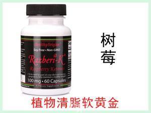 美国Healthy Origins Razberi-K树莓胶囊 100mg 60粒