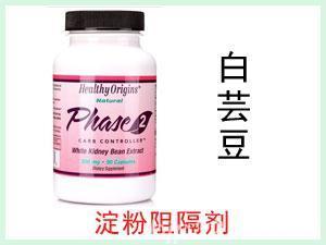 美国Healthy Origins白芸豆Phase 2营养胶囊 500mg 90粒