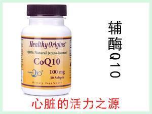 美国Healthy Origins CoQ10反式辅酶Q10软胶囊 100mg 30粒