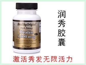 美国Healthy Origins Biotin 润秀复合胶囊5000mcg 60粒