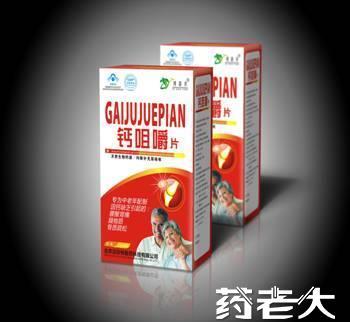钙咀嚼片  (中老年) 钙产品 补钙产品 钙片