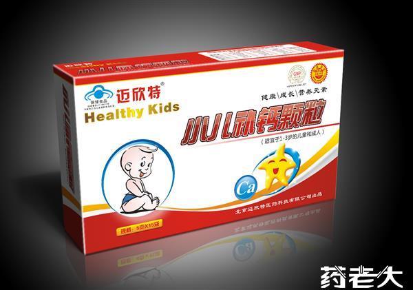 小兒補鈣顆粒
