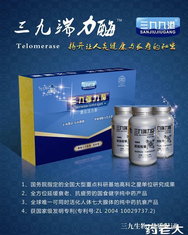 三九端力酶調控劑