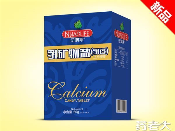 乳矿物盐(乳钙)压片糖果礼盒