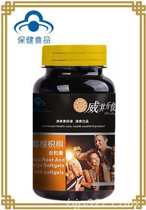 葛根枳椇软胶囊(护肝宝)(解酒护肝)