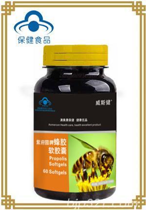 蜂胶(降糖佳品  天然营养品)