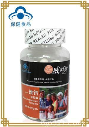 维钙(液体钙 添加维生素D3促进钙质吸收)