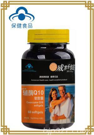 辅酶Q10软胶囊(心脏活力之源、年轻态健康品)