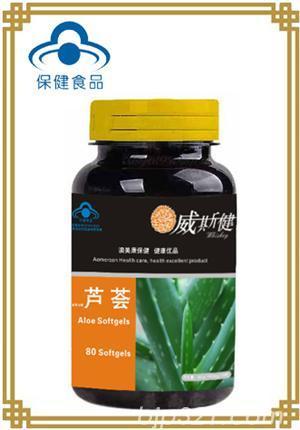 芦荟软胶囊(排毒纤体)