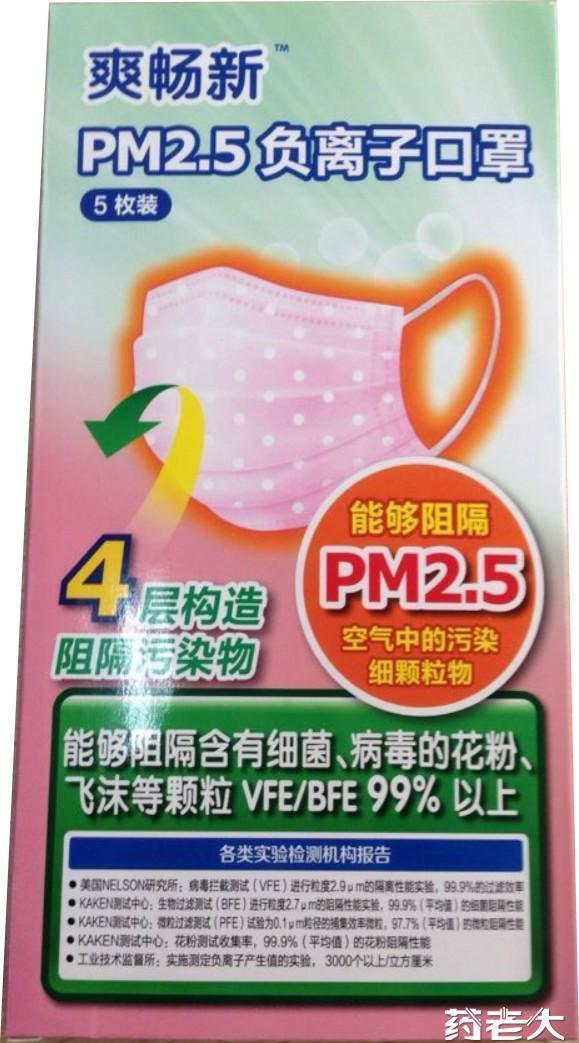 PM2.5负离子防雾霾口罩