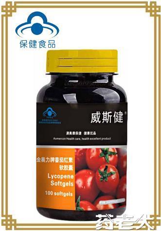 番茄红素软胶囊