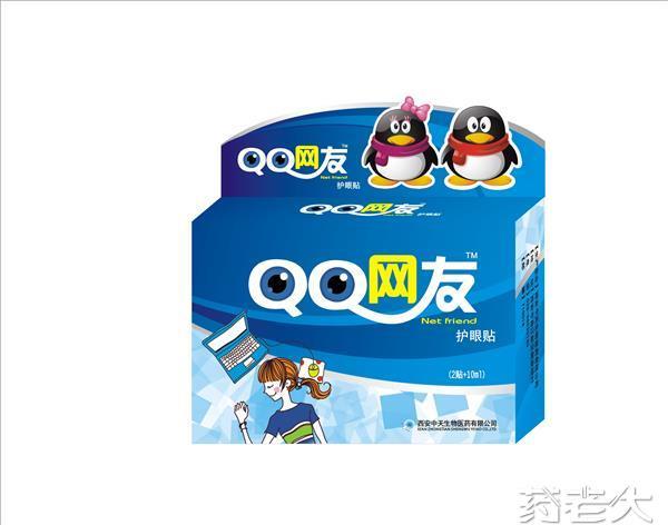 QQ網友 護眼貼+護眼液