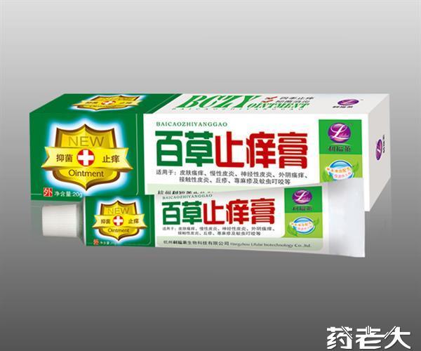 百草止痒膏  20g