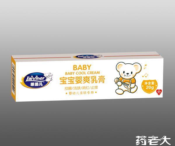 宝宝婴爽乳膏
