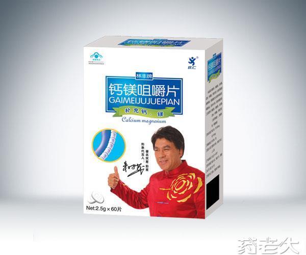 钙镁咀嚼片
