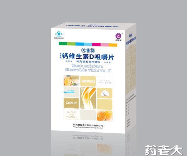 钙维生素D咀嚼片(利福莱牌)(1.8gx60s)