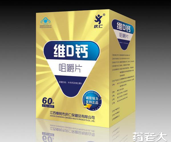 金卡维D钙咀嚼片2.5gx60片