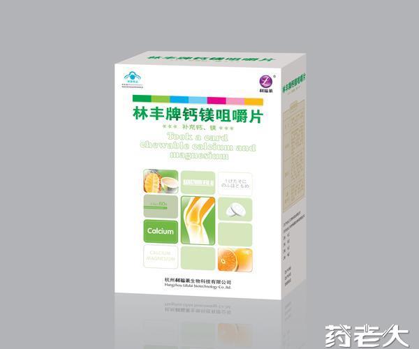 林丰牌钙镁咀嚼片(利福莱)(1.8gx60s)
