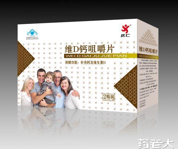 全家版维D钙咀嚼片2.5gx45片x2瓶