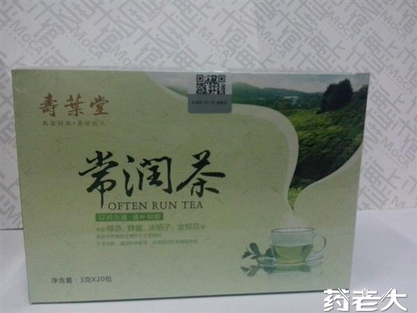 壽葉堂常潤茶