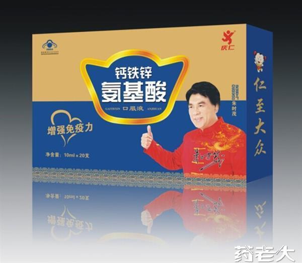 (蓝)钙铁锌氨基酸20支装