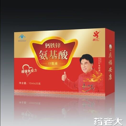 (红)钙铁锌氨基酸20支装