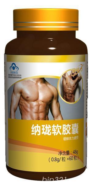 金奥力牌纳珑软胶囊——威海清华紫光生物开发有限公司