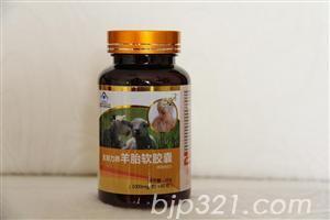 金奥力牌羊胎软胶囊——威海清华紫光生物开发有限公司