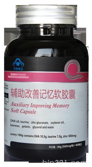 改善记忆软胶囊--广东长兴系列