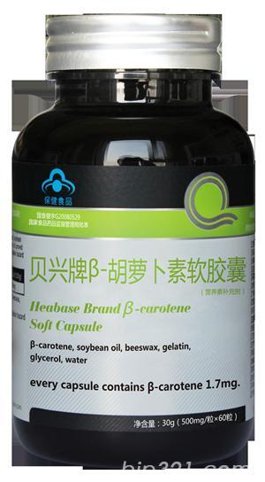 贝兴牌胡萝卜素软胶囊——广东长兴生物科技股份有限公司