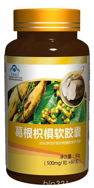 金奥力牌葛根枳椇软胶囊——威海清华紫光生物开发有限公司
