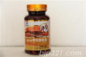 金奥力牌甲壳素胶囊——威海清华紫光生物开发有限公司