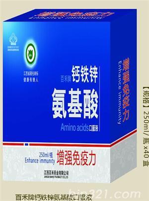 钙铁锌氨基酸单瓶新蓝