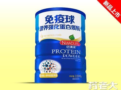 纽澳莱免疫球营养强化蛋白质粉