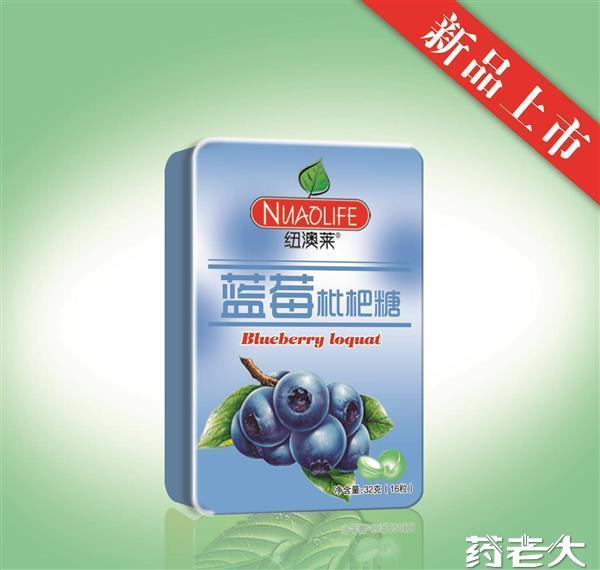 新品上市纽澳莱系列蓝莓枇杷糖现全国招商