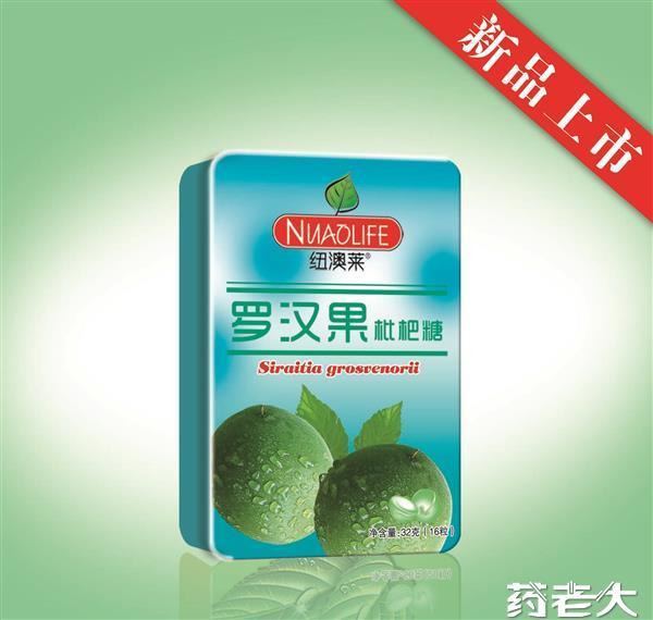 新品上市紐澳萊系列羅漢果枇杷糖現全國招商