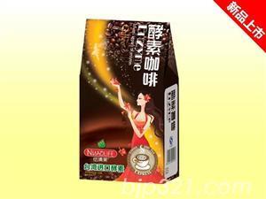 酵母纸盒装-酵母咖啡(纽澳莱)
