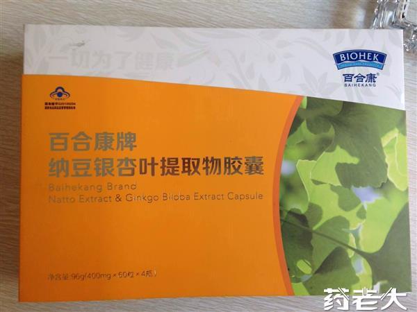 纳豆银杏叶提取物胶囊(溶栓降压降脂)