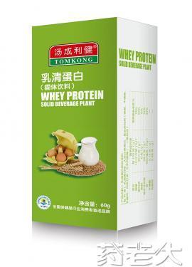 乳清蛋白-固体饮料