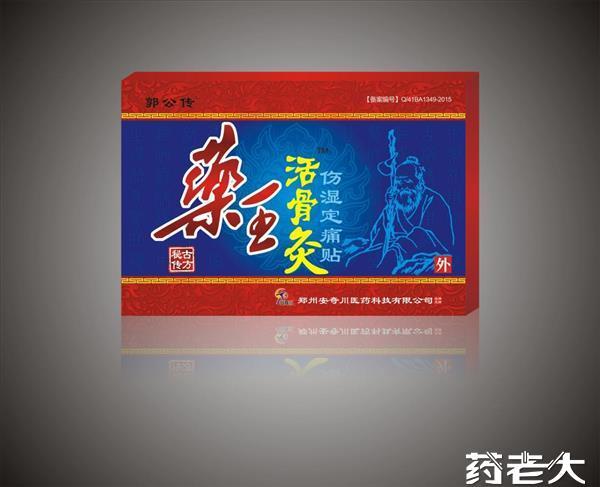 药王活骨灸-(大黑膏药型)