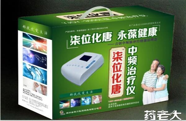 柒位化唐YJQY-3000D型糖尿病中频治疗仪