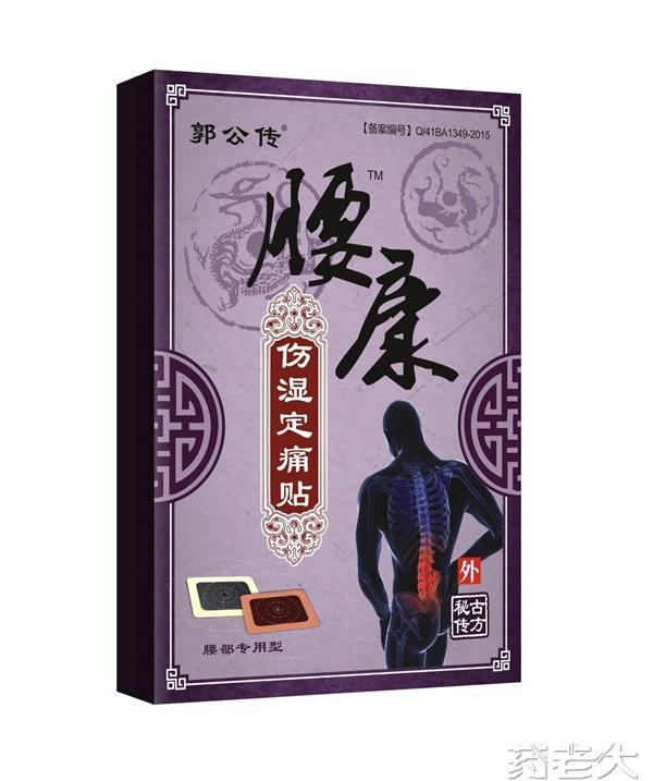 腰康(大黑膏药型)
