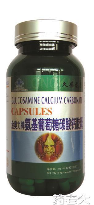 氨基葡萄糖碳酸钙