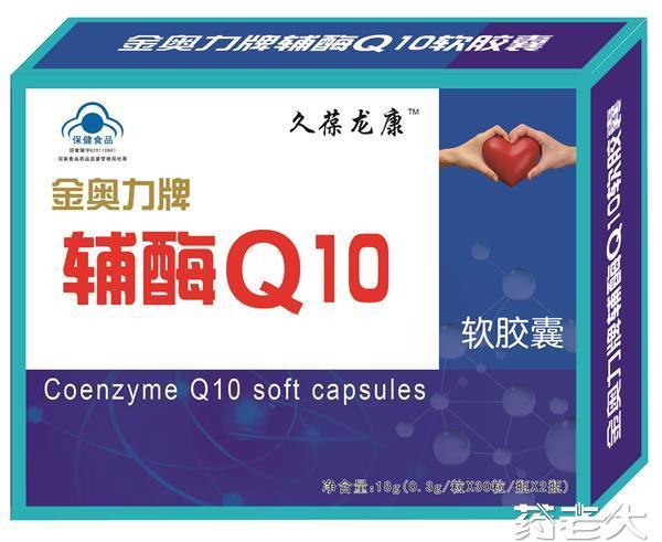 金奥利牌辅酶Q10软胶囊
