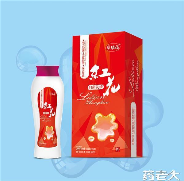 紅花抑菌洗液
