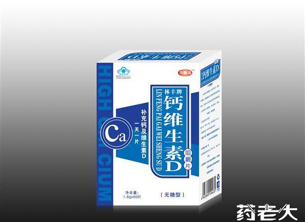 鈣維生素D咀嚼片(高檔銀卡)