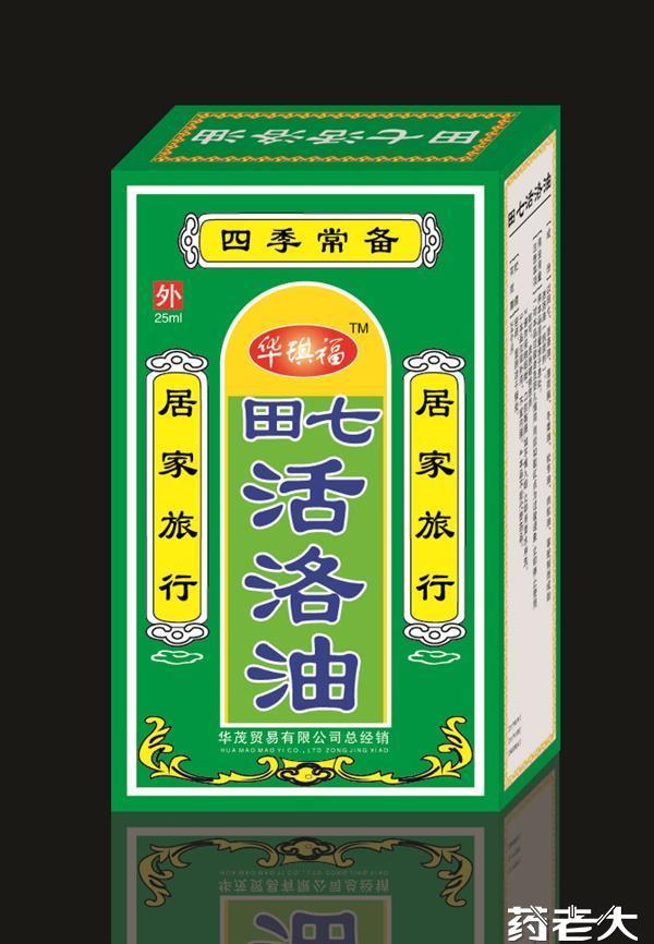 田七活洛油