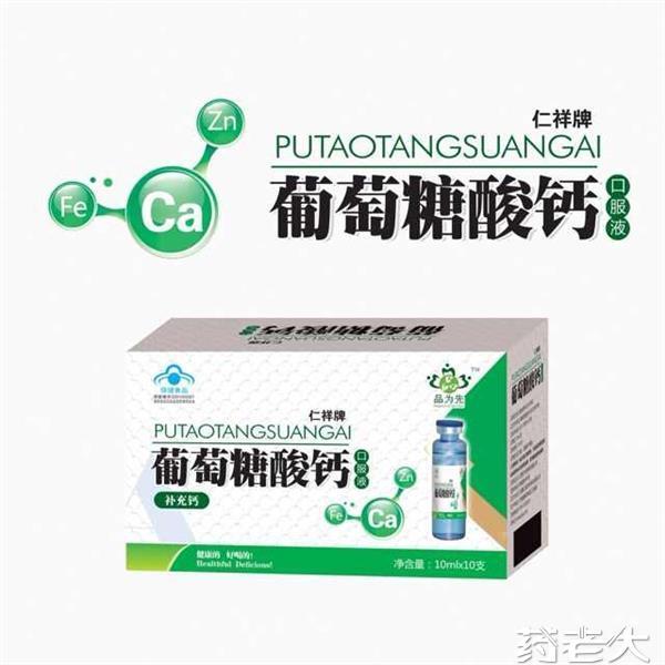 葡萄糖酸鈣口服液