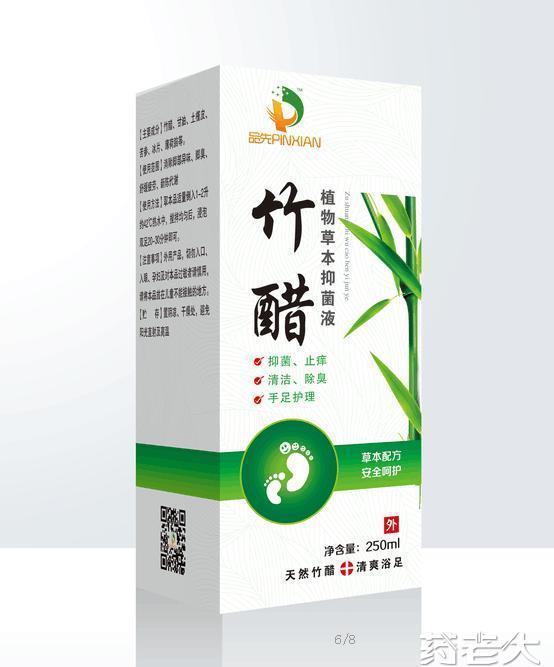 竹醋草本抑菌液